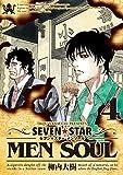 SEVEN☆STAR MEN SOUL(4) (ヤングマガジンコミックス)