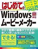 はじめての無料でできるWindowsムービーメーカー (BASIC MASTER SERIES)
