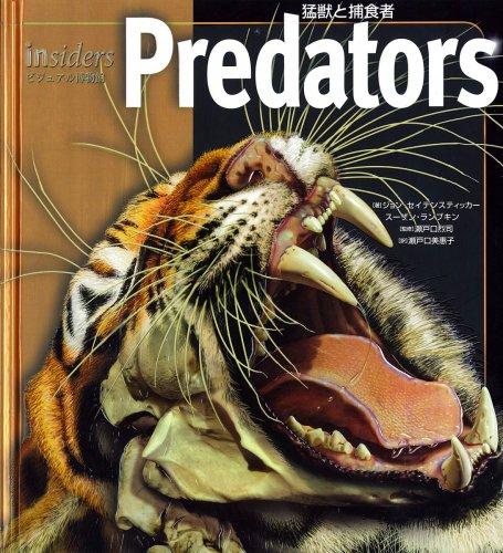insiders/ビジュアル博物館 プレデター 猛獣と捕食者 (図鑑)の詳細を見る