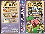 星のカービィ 3rdシリーズ  Vol.8 (通巻22巻) [VHS]