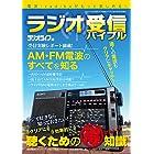 ラジオ受信バイブル 三才ムック vol.933