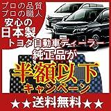 日本製 新型ノア ヴォクシー NOAH VOXY 80系 フロアマット ガソリン8人乗 チェック×レッド