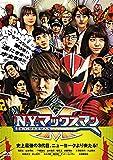 N.Y.マックスマン [DVD]