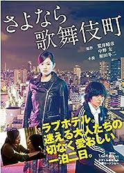 【動画】さよなら歌舞伎町