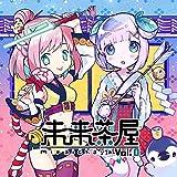未来茶屋 vol.0[ミュージックカード]