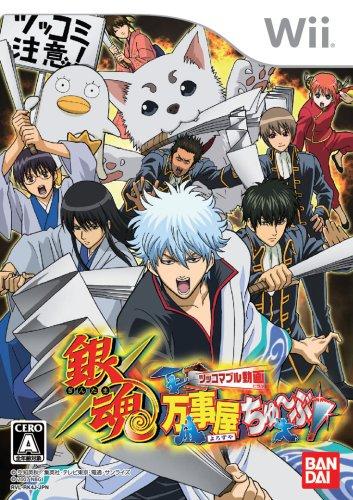 銀魂 万事屋ちゅ~ぶ ツッコマブル動画 特典 3年Z組銀八先生「オリジナルドラマCD」付き - Wii