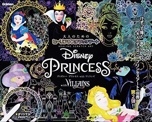 Disney Princess with VILLAINS (大人のためのヒーリングスクラッチアート)