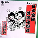 【EP】1979年 バラクーダー 「日本全国酒飲み音頭 /うそつきおんな」【検聴済】