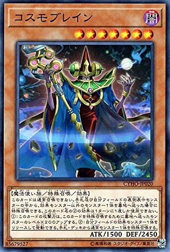 コスモブレイン ノーマル 遊戯王 サイバネティック・ホライゾン cyho-jp020