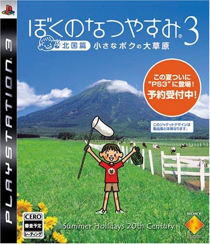 ぼくのなつやすみ3 -北国篇- 小さなボクの大草原 - PS3