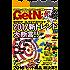 GetNavi 2017年2月号 [雑誌]