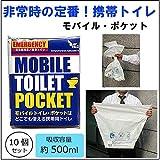 いつでもどこでも使える携帯用トイレ。 モバイル・ポケット 500ml吸収タイプ 1枚入り×10個セット UNT-01-06 [簡易パッケージ品]