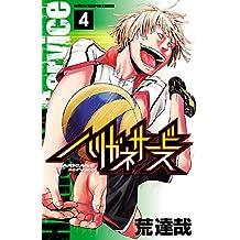 ハリガネサービス 4 (少年チャンピオン・コミックス)