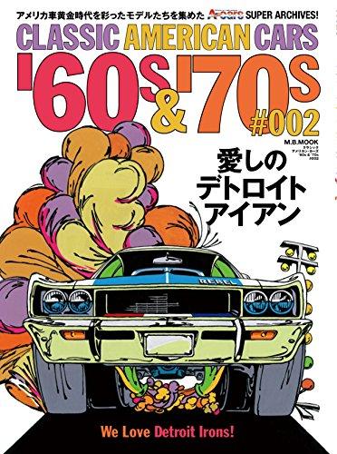 クラシック・アメリカン・カーズ '60s & '70s #002 (M.B.MOOK)