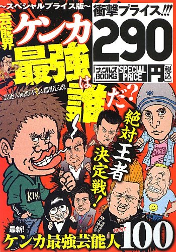 芸能界ケンカ最強は誰だ? ~スペシャルプライス版~ (ナックル・・・