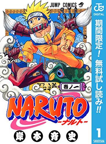 NARUTO―ナルト― モノクロ版【期間限定無料】 1 (ジャンプコミックスDIGITAL)