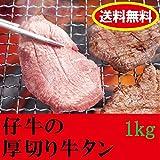 オーストラリア産 仔牛の厚切り牛タン (1kg)