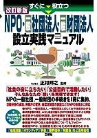 すぐに役立つ NPO・一般社団法人・一般財団法人 設立実践マニュアル