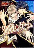 海賊★ゲーム: 1 (あすかコミックスCL-DX)