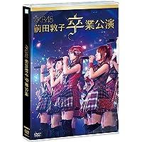 【Amazon.co.jp・公式ショップ限定】AKB48 前田敦子 卒業公演