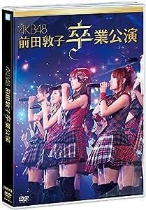 【Amazon.co.jp・公式ショップ限定】AKB48 前田敦子 卒業公演 [DVD]