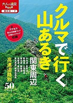 [JTBパブリッシング]のクルマで行く山あるき 関東周辺(2019年版) (大人の遠足BOOK)