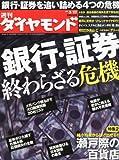 週刊 ダイヤモンド 2012年 3/17号 [雑誌]