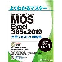 MOS Excel 356&2019 対策テキスト&問題集 (よくわかるマスター)