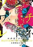 マチネとソワレ(1) (ゲッサン少年サンデーコミックス)