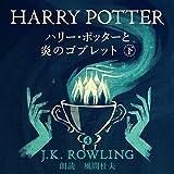 ハリー・ポッターと炎のゴブレット (下): Harry Potter and the Goblet of Fire Part 2