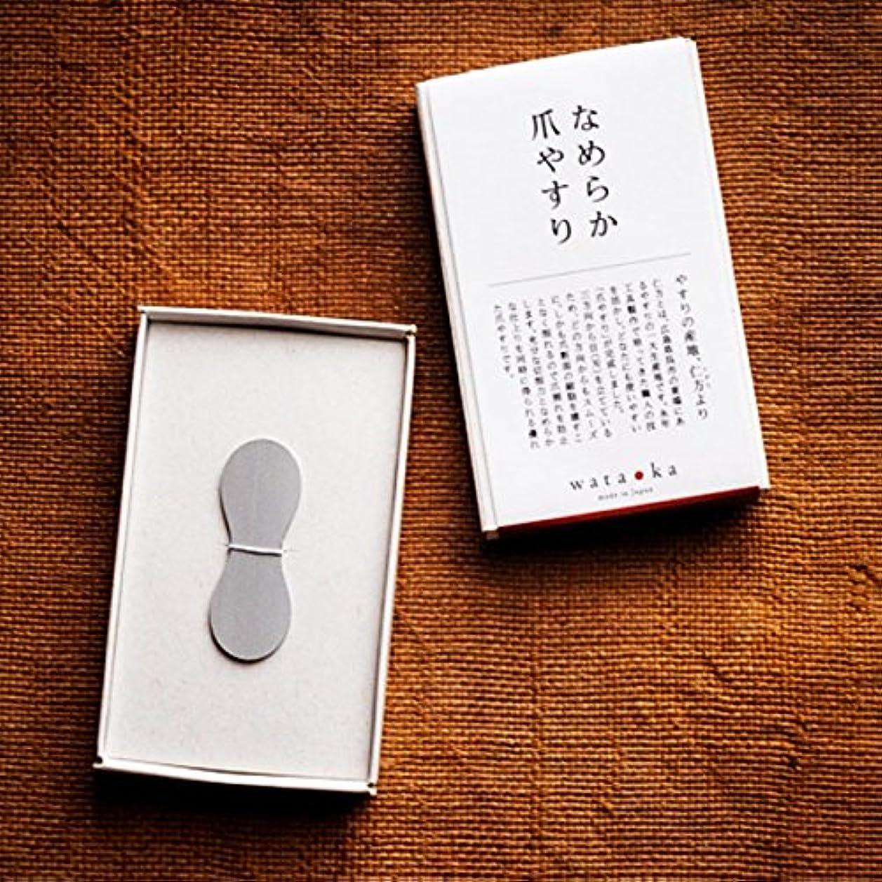 背骨デンマーク折り目wataoka 鑢のワタオカ 爪やすり (専用パッケージ入り)