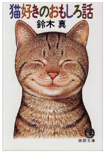 猫好きのおもしろ話 (徳間文庫)の詳細を見る