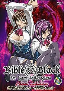 新バイブルブラック Final Edition [DVD]