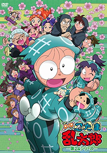 TVアニメ「忍たま乱太郎」 第24シリーズ DVD[DVD]