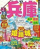 るるぶ兵庫 神戸 姫路 但馬'17 (るるぶ情報版(国内))
