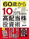 60歳から10万円で始める「高配当株」投資術———買ってはいけない株 買うべき株の選び方