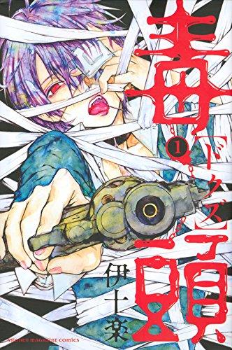 毒頭(1) (講談社コミックス)