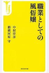 職業としての風俗嬢 (宝島社新書) 新書