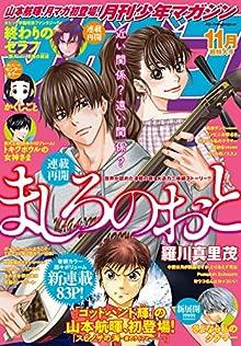 月刊少年マガジン 2017年11月号 [Gekkan Shonen Magazine 2017-11]