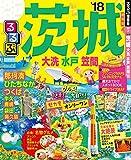 るるぶ茨城 大洗 水戸 笠間'18 (るるぶ情報版(国内))