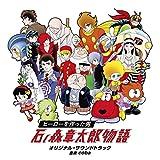 24時間テレビドラマスペシャル「ヒーローを作った男 石ノ森章太郎物語」オリジナル・サウンドトラック - 音楽:coba(コバ)