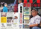 黒澤明 映画の秘密 [VHS]