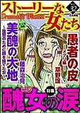 ストーリーな女たち Vol.32 醜女の涙 [雑誌]