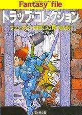トラップ・コレクション ―ファンタジーRPGの罠・仕掛け― ファンタジーファイル (富士見ドラゴンブック)