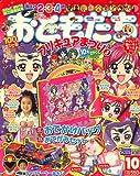 おともだち 2008年 10月号 [雑誌] 画像