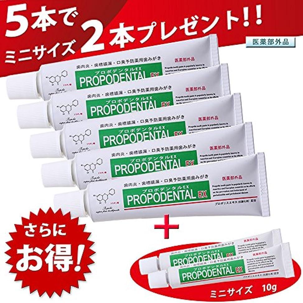 反響する警察熱意【医薬部外品】プロポリス配合 薬用 歯磨き粉 プロポデンタルEX (80g) 歯周病 予防 口臭ケア ホワイトニング (5本+ミニサイズ2本) …