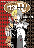 性別R( レボリューション)1 (リュウコミックス) (リュウコミックススペシャル)