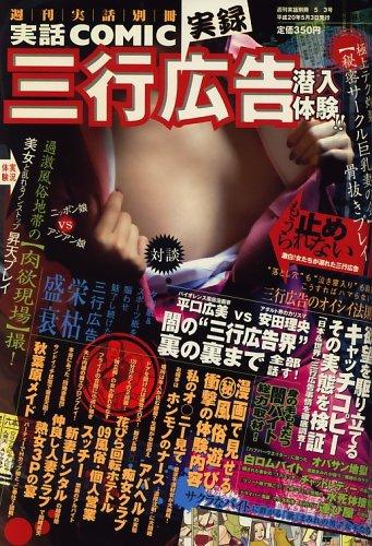[日本ジャーナル出版] 実話コミック 三行広告潜入体験 ! 2008年 5/3号 [雑誌]