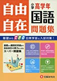 小学高学年 国語 自由自在問題集: 基礎からできる日常学習と入試対策!