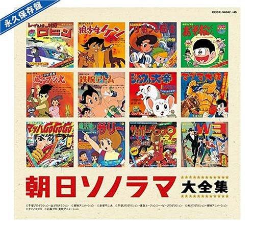 永久保存盤 ソノシート誕生40周年記念 朝日ソノラマ大全集